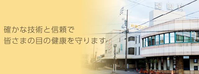 愛知県刈谷市相生町の眼科|堀眼科医院